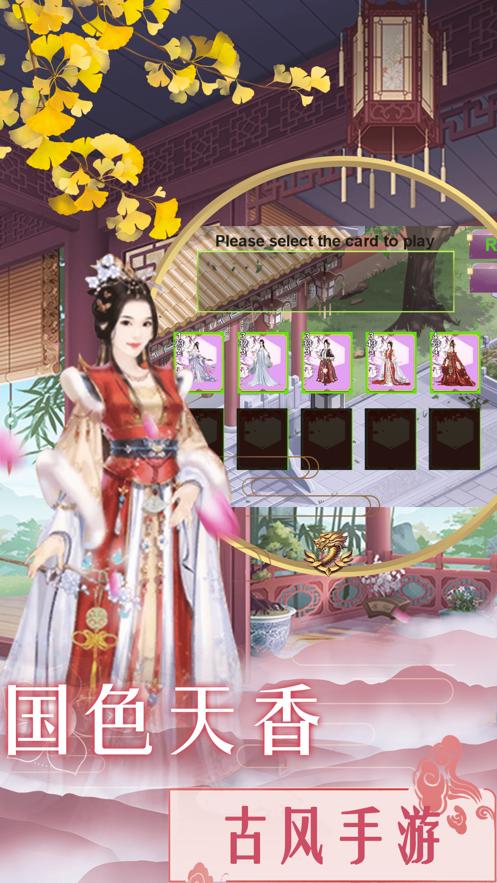 美艳嫔妃传最新版截图2