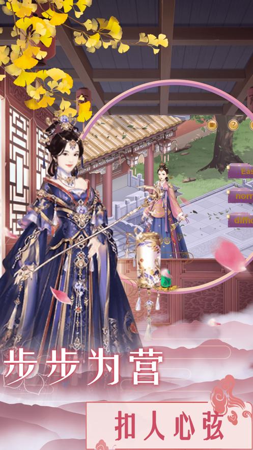 美艳嫔妃传最新版截图1
