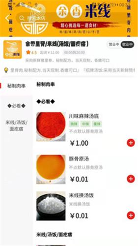 悦嗨购截图4