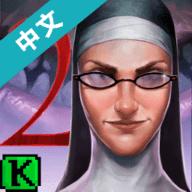 恐怖修女2最新版