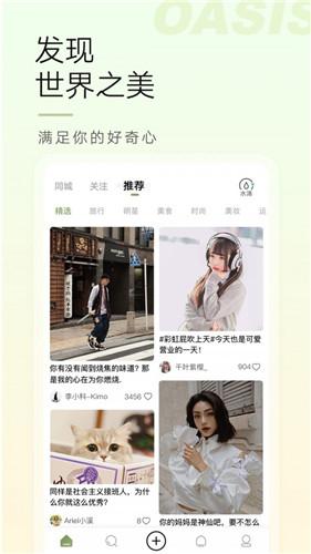 绿洲app截图4