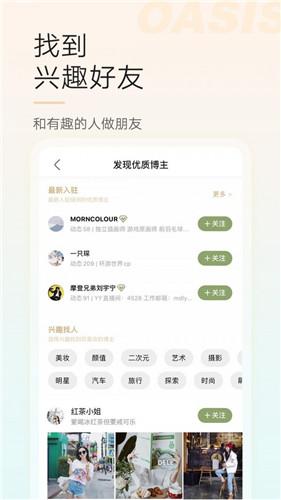 绿洲app截图3