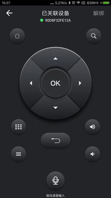 湖南IPTV截图2