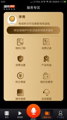 湖南IPTV截图1