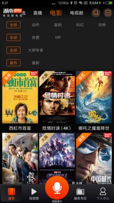 湖南IPTV截图4