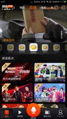 湖南IPTV截图3