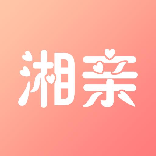 湘亲app