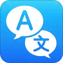 易用翻译app