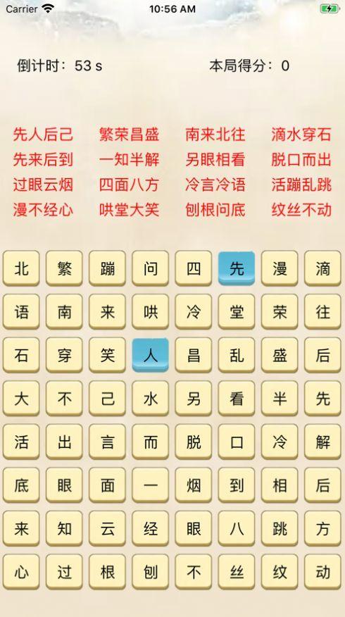 一起组成语红包版截图2