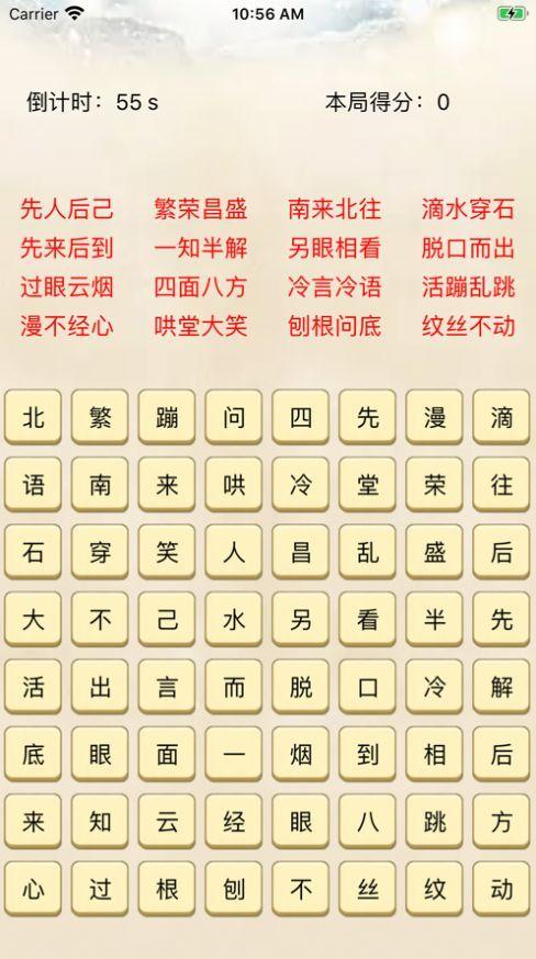 一起组成语红包版截图4