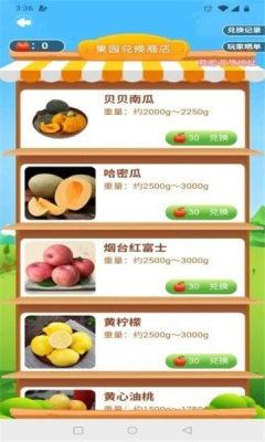有爱果园红包版截图2