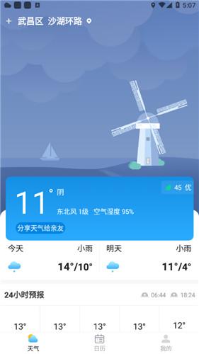 每日天气极速版截图3