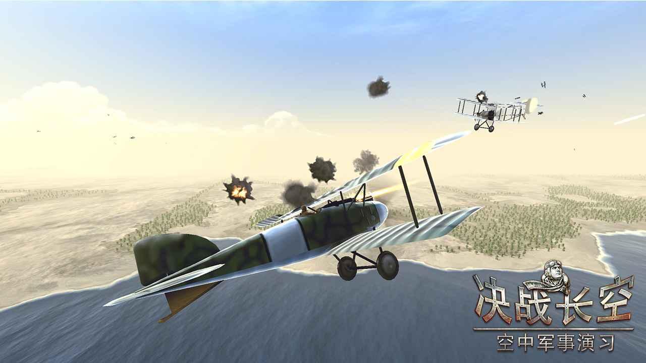 决战长空二战最新版截图4