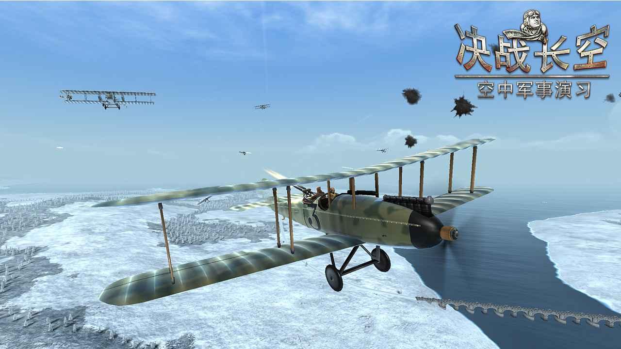 决战长空二战最新版截图3