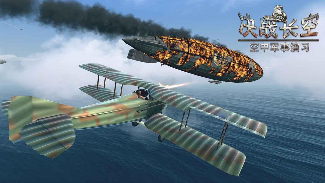 决战长空二战最新版截图2