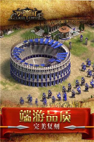 罗马战争手机版