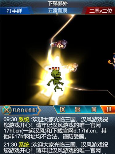 幻想三国2.0版本截图4