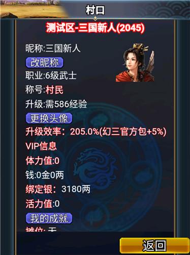 幻想三国2.0版本截图3
