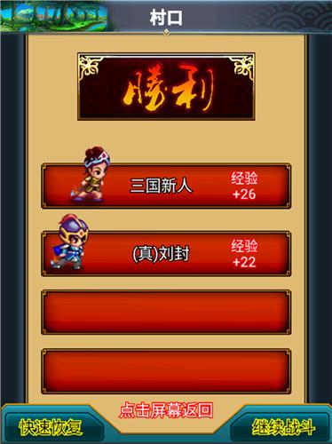汉风幻想三国ol官方正版截图2