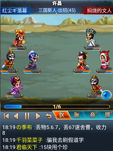 汉风幻想三国ol官方正版截图3