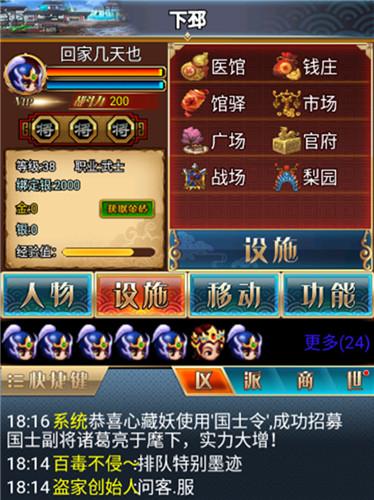 汉风幻想三国ol官方正版截图9
