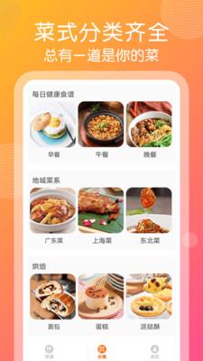 干饭人视频菜谱截图2