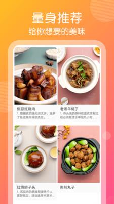 干饭人视频菜谱截图3