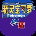 口袋妖怪剑盾7.0gba完整版