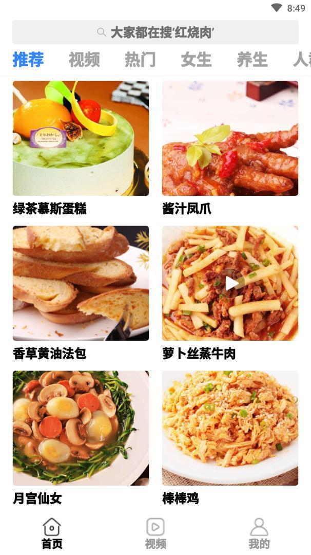太逗app(美食菜谱)截图1