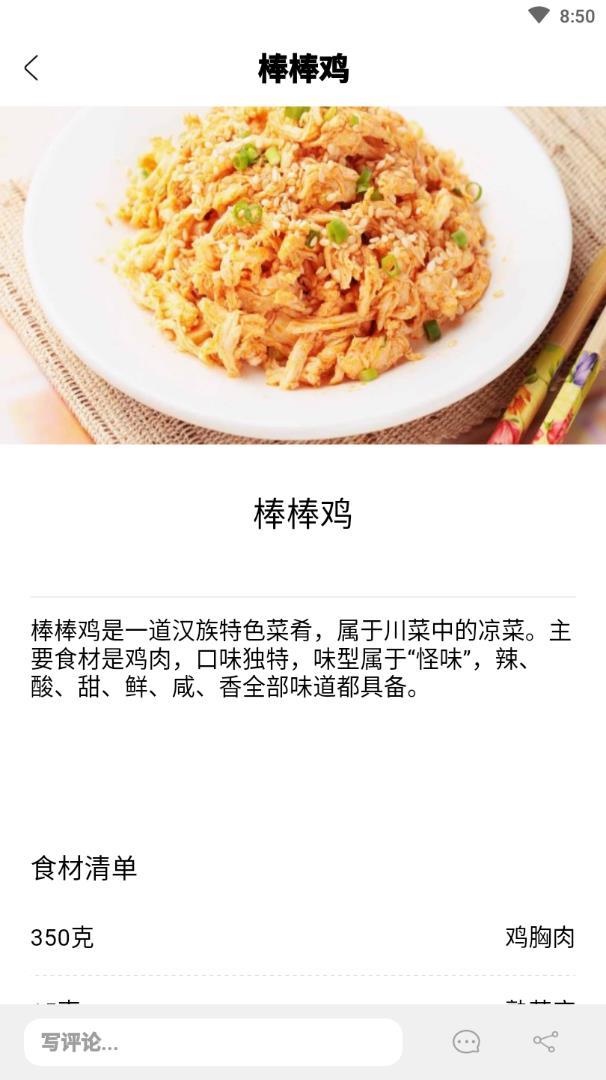 太逗app(美食菜谱)截图2