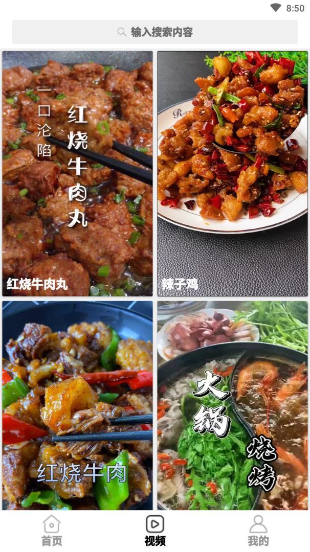 太逗app(美食菜谱)截图3