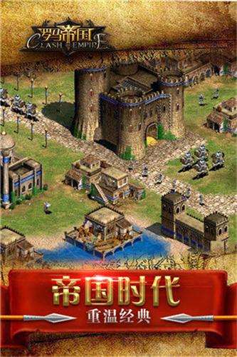 罗马战争手机版截图3