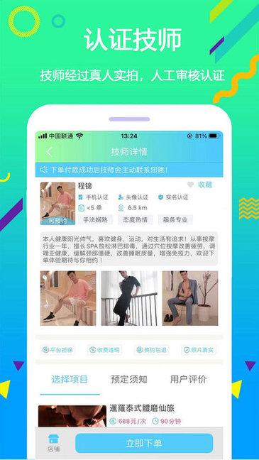 淡蓝客app截图3