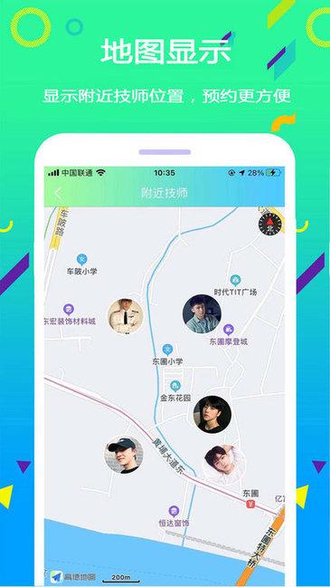 淡蓝客app截图4
