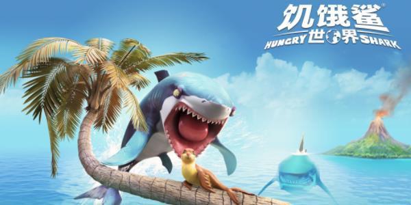 饥饿鲨世界破解版本大全