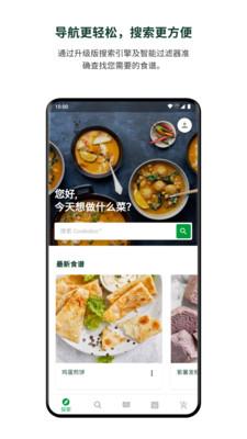 美善品Cookidoo app截图5