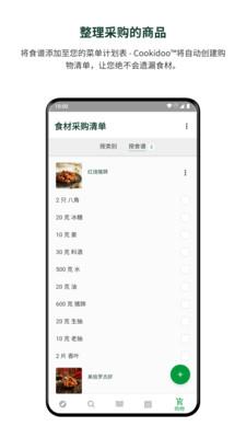 美善品Cookidoo app截图4