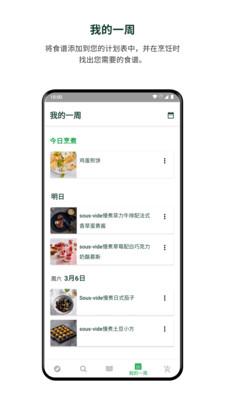 美善品Cookidoo app截图3