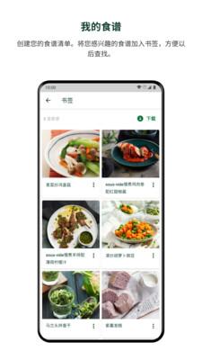 美善品Cookidoo app截图2