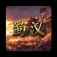 蜀汉宏图2最新破解版