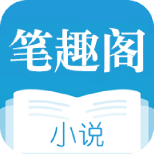 笔趣阁小说破解版下载