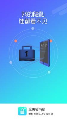 应用密码锁截图1