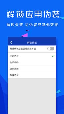 应用密码锁截图3
