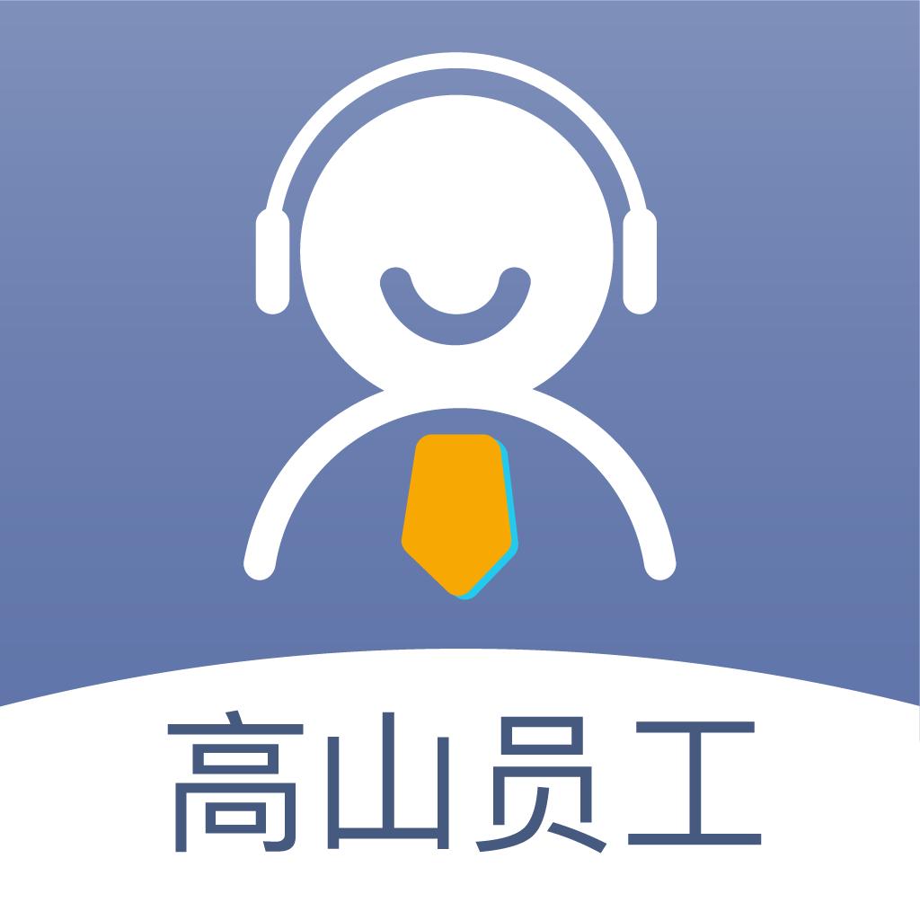 高山员工app