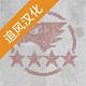 第六装甲部队汉化版