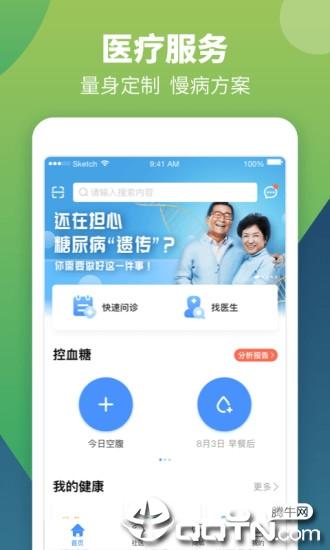智云健康app截图2
