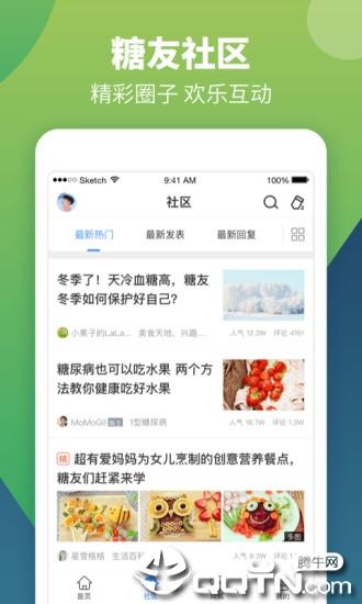 智云健康app截图3