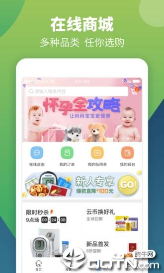 智云健康app截图4