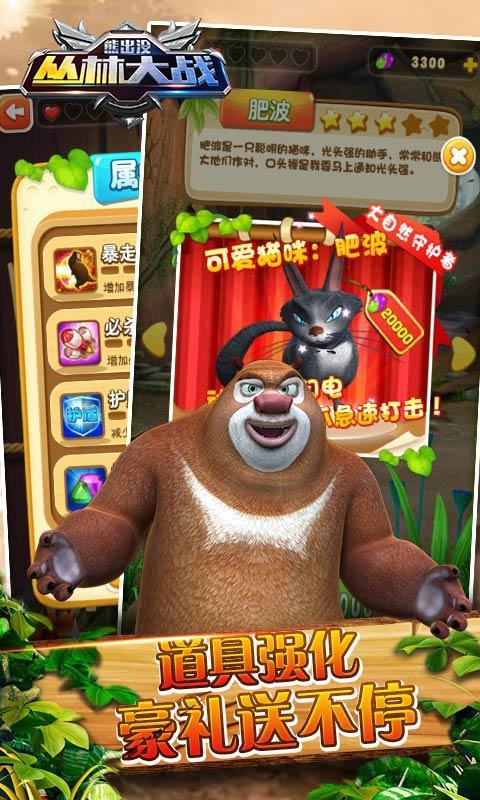 熊出没之丛林大战原版截图5