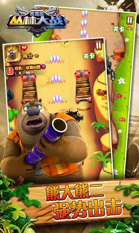 熊出没之丛林大战原版